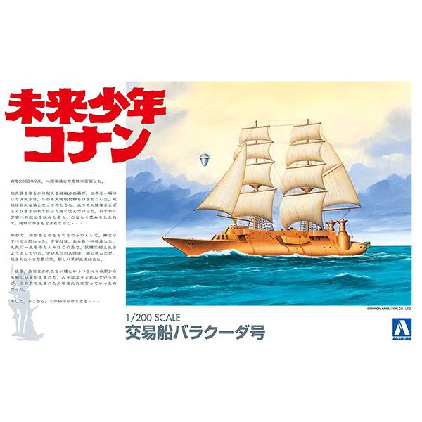 未来少年コナン『No.03 バラクーダ号』1/200 プラモデル
