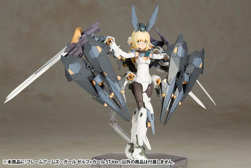 フレームアームズ・ガール『ゼルフィカール ST Ver.』プラモデル-006