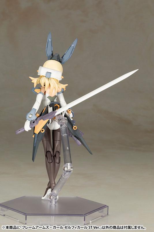 フレームアームズ・ガール『ゼルフィカール ST Ver.』プラモデル-009