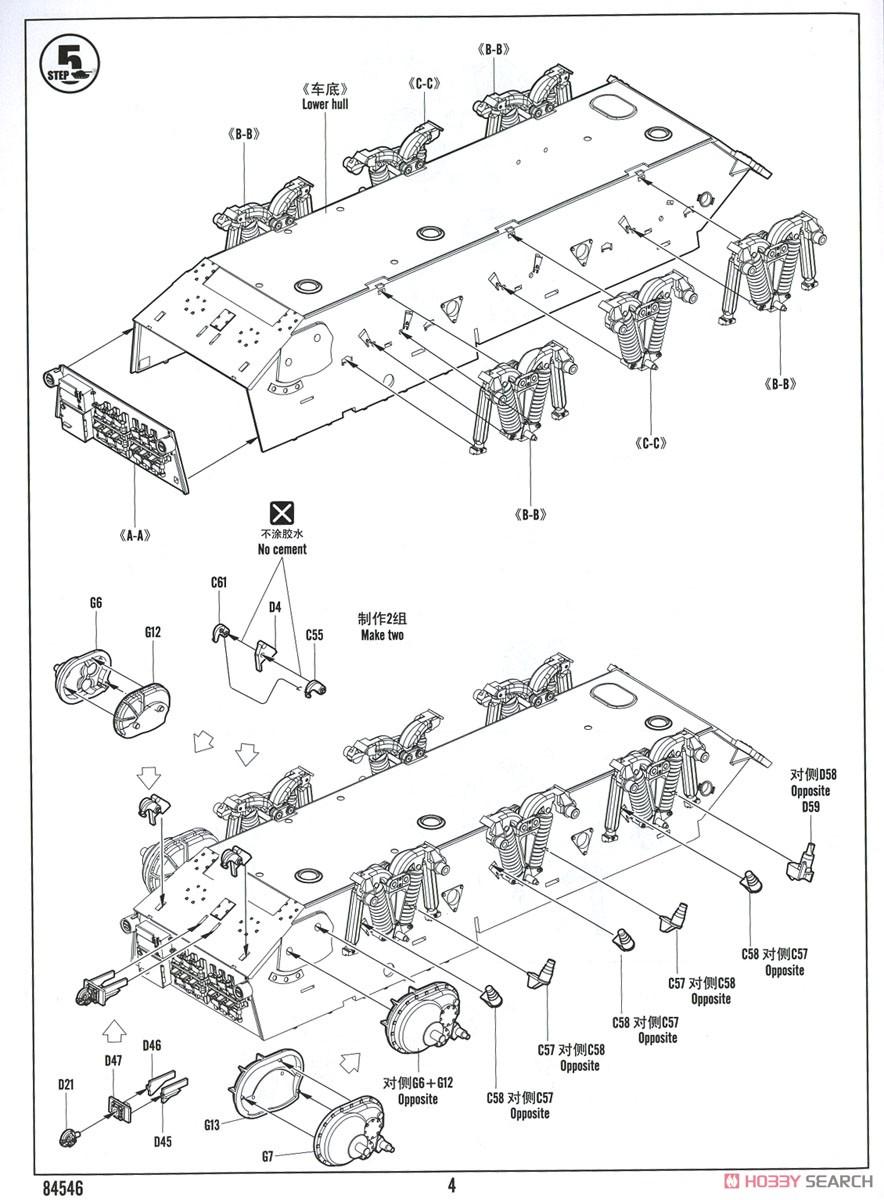 1/35 ファイティングヴィークル『イスラエル戦闘工兵車 プーマ』プラモデル-014