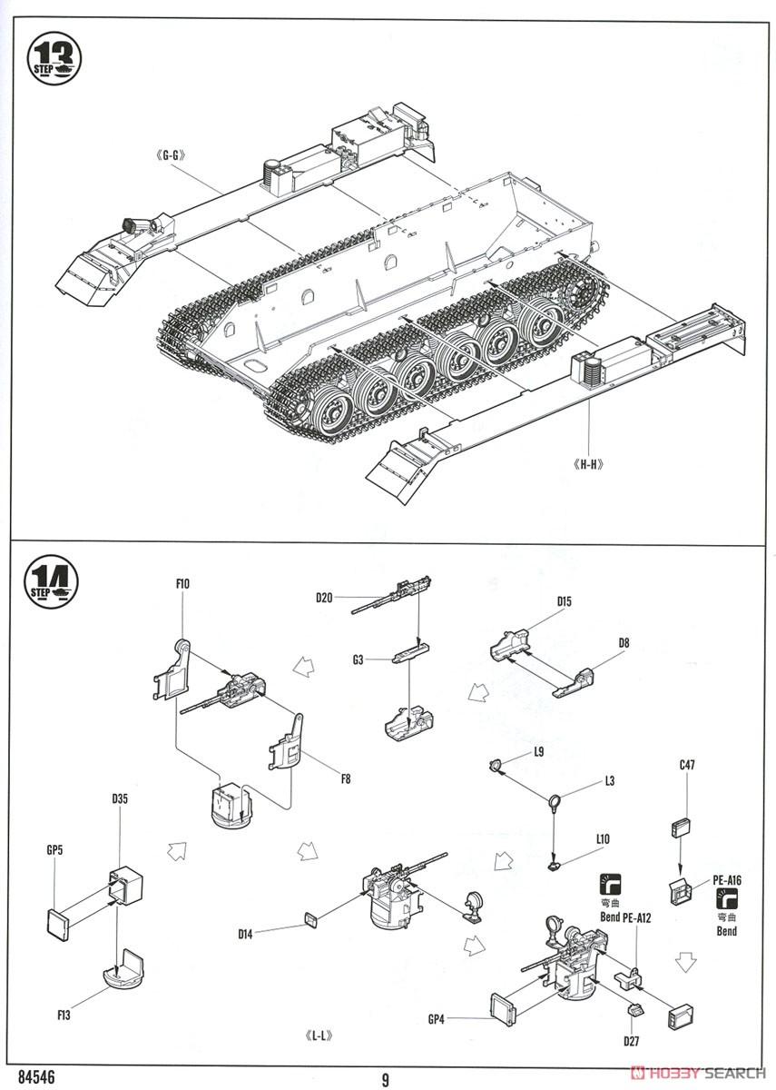 1/35 ファイティングヴィークル『イスラエル戦闘工兵車 プーマ』プラモデル-019