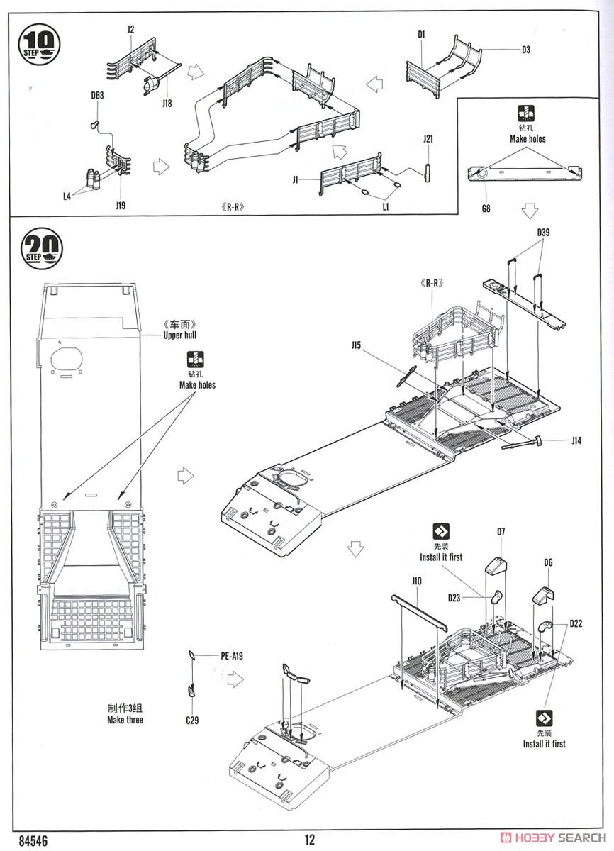 1/35 ファイティングヴィークル『イスラエル戦闘工兵車 プーマ』プラモデル-021