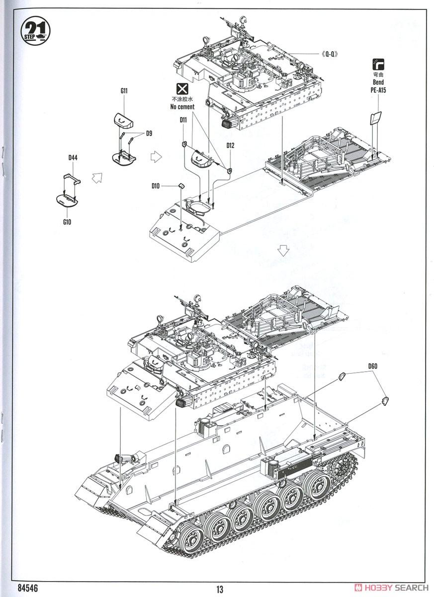 1/35 ファイティングヴィークル『イスラエル戦闘工兵車 プーマ』プラモデル-022