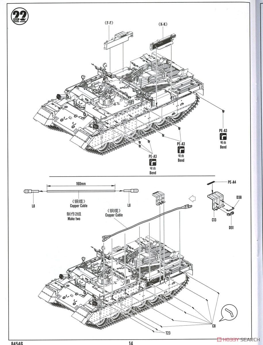 1/35 ファイティングヴィークル『イスラエル戦闘工兵車 プーマ』プラモデル-023