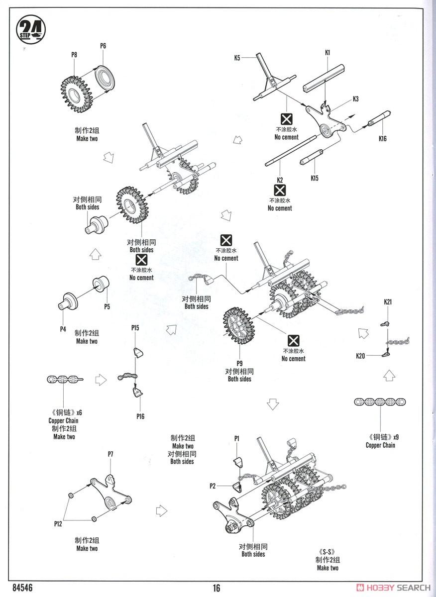 1/35 ファイティングヴィークル『イスラエル戦闘工兵車 プーマ』プラモデル-025