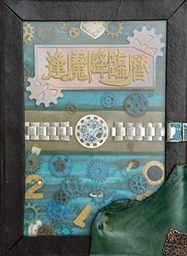 DXビビルライドウォッチ付き『仮面ライダージオウ超全集 特別版 王様BOX 』雑誌-001