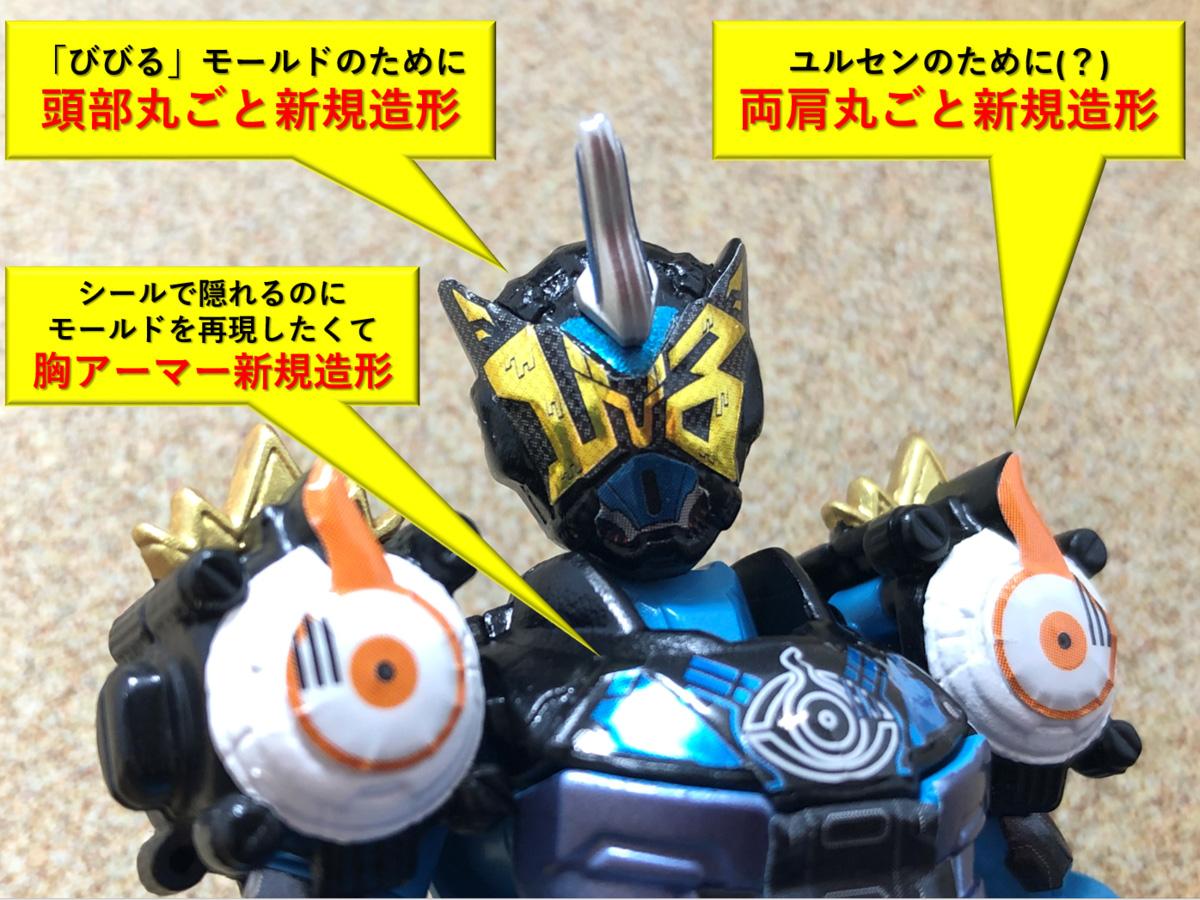 DXビビルライドウォッチ付き『仮面ライダージオウ超全集 特別版 王様BOX 』雑誌-003