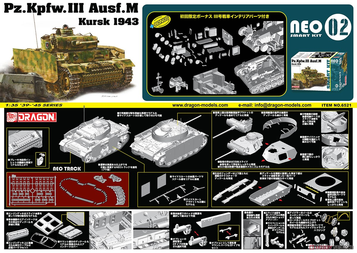 1/35 NEOスマートキット『WW.II ドイツ軍 III号戦車M型 クルスク 1943』プラモデル-002