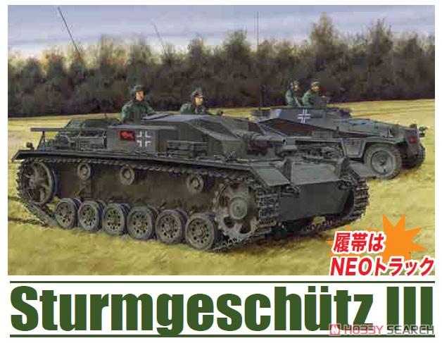 1/35 NEOスマートキット『WW.II ドイツ軍 III号突撃砲E型』プラモデル-005