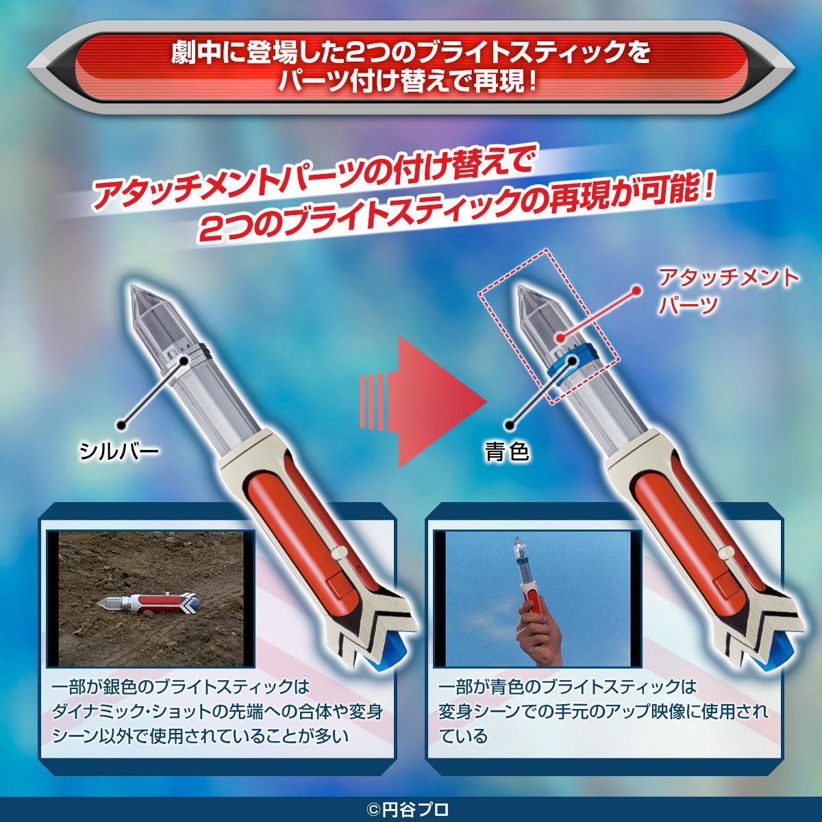 【限定販売】ウルトラレプリカ『ブライトスティック』ウルトラマン80 変身なりきり-005