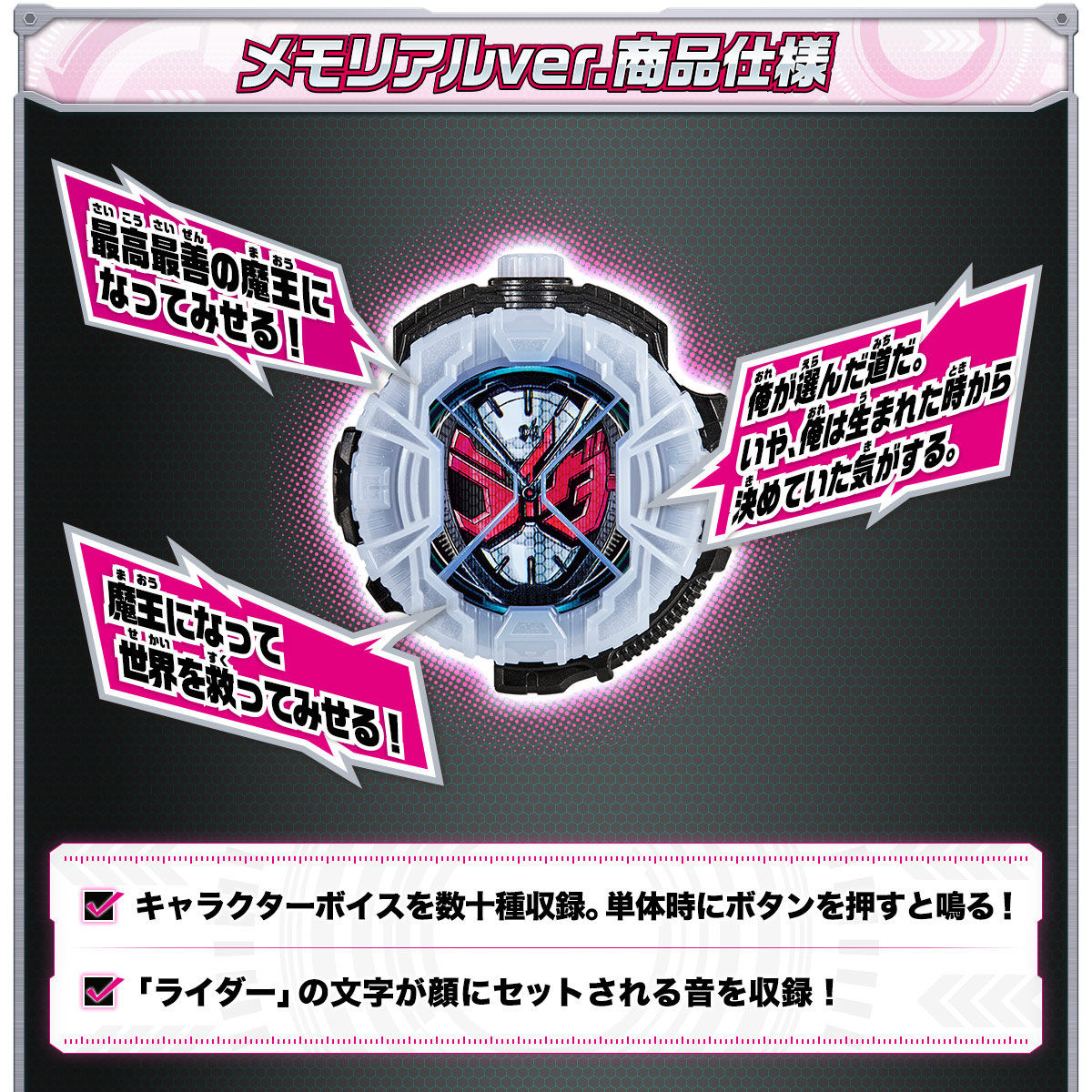 【限定販売】仮面ライダージオウ『DXメモリアルライドウォッチセット』変身なりきり-004