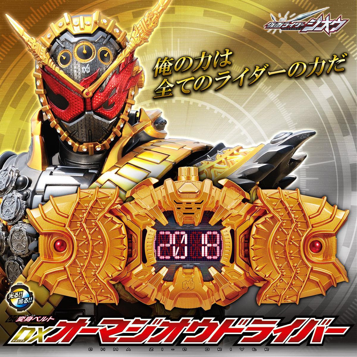 【限定販売】仮面ライダージオウ『DXオーマジオウドライバー』変身ベルト-001
