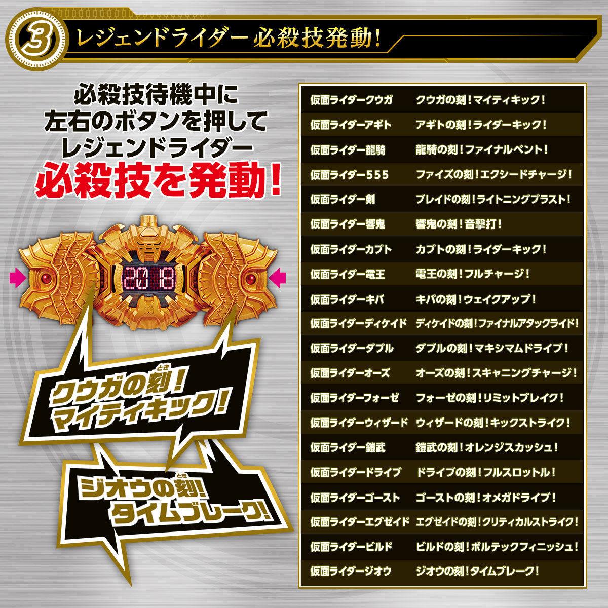 【限定販売】仮面ライダージオウ『DXオーマジオウドライバー』変身ベルト-004