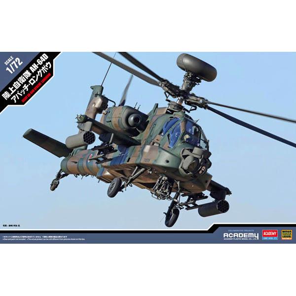 1/72『陸上自衛隊 AH-64D アパッチ・ロングボウ』プラモデル