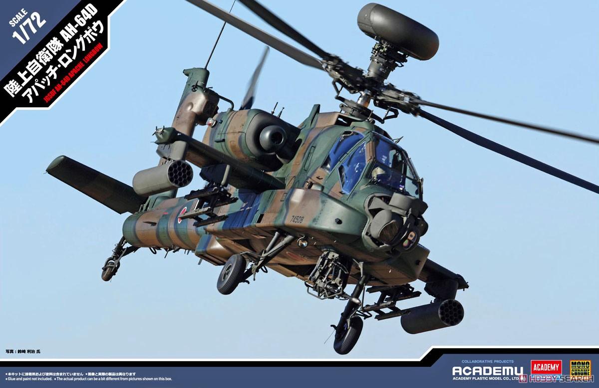 1/72『陸上自衛隊 AH-64D アパッチ・ロングボウ』プラモデル-001
