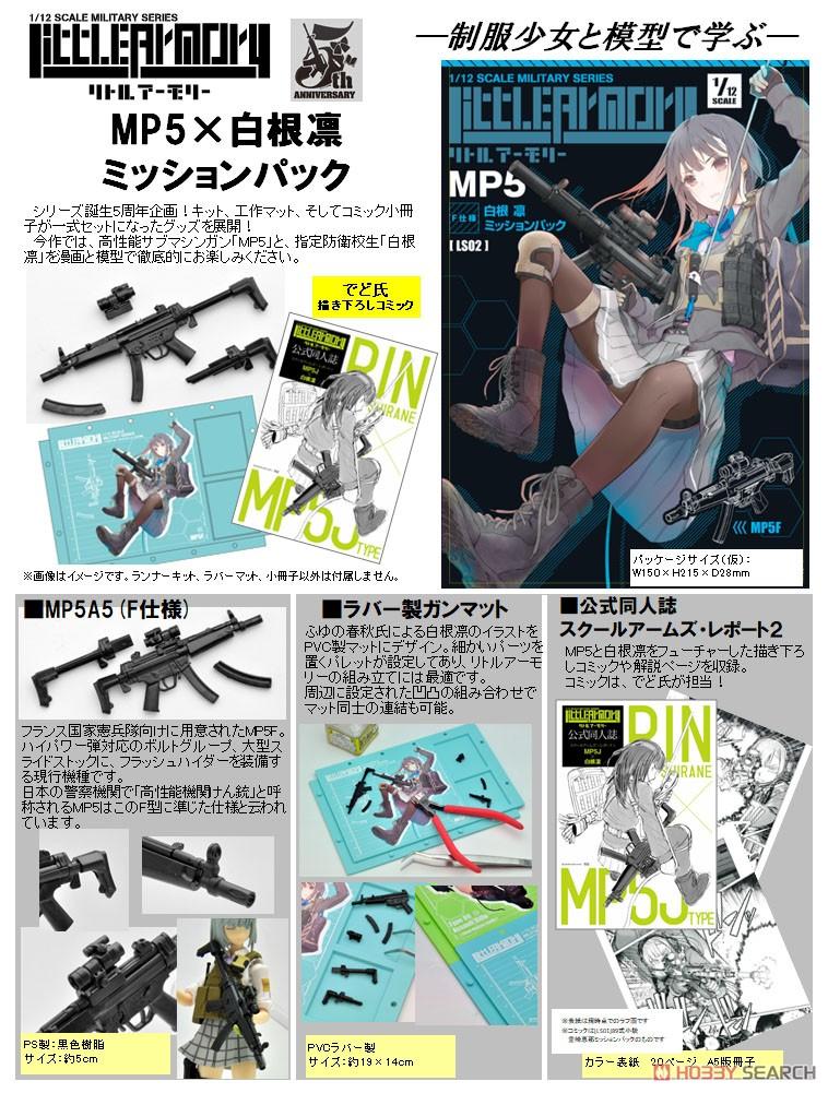 リトルアーモリー LADF02『MP5(F仕様)白根凛ミッションパック』1/12 プラモデル-009