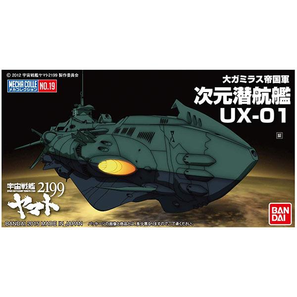 【再販】メカコレクション『次元潜航艦UX-01』宇宙戦艦ヤマト2199 プラモデル