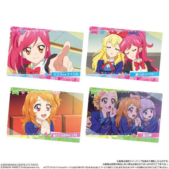 【食玩】アイカツ!『オールアイカツ!ウエハースコレクション2』20個入りBOX-006