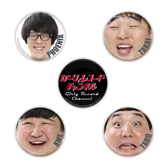 【ガシャポン】ガーリィレコード『ガーリィレコードチャンネル あそーと』グッズ-002