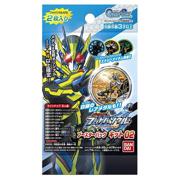 【ガシャポン】仮面ライダー『ブットバソウル ブースターパックキット02』14個入りBOX