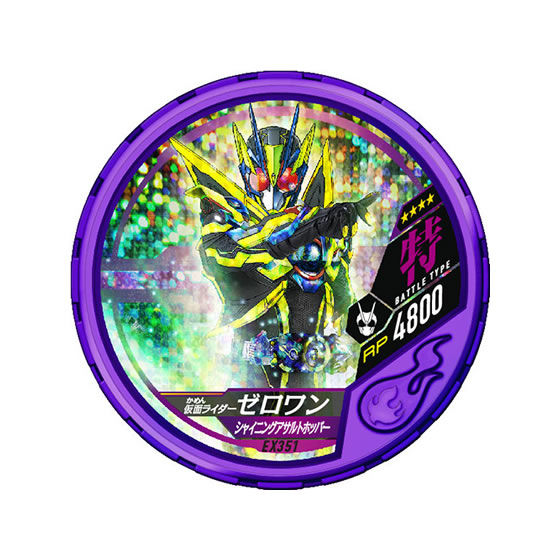【ガシャポン】仮面ライダー『ブットバソウル ブースターパックキット02』14個入りBOX-001