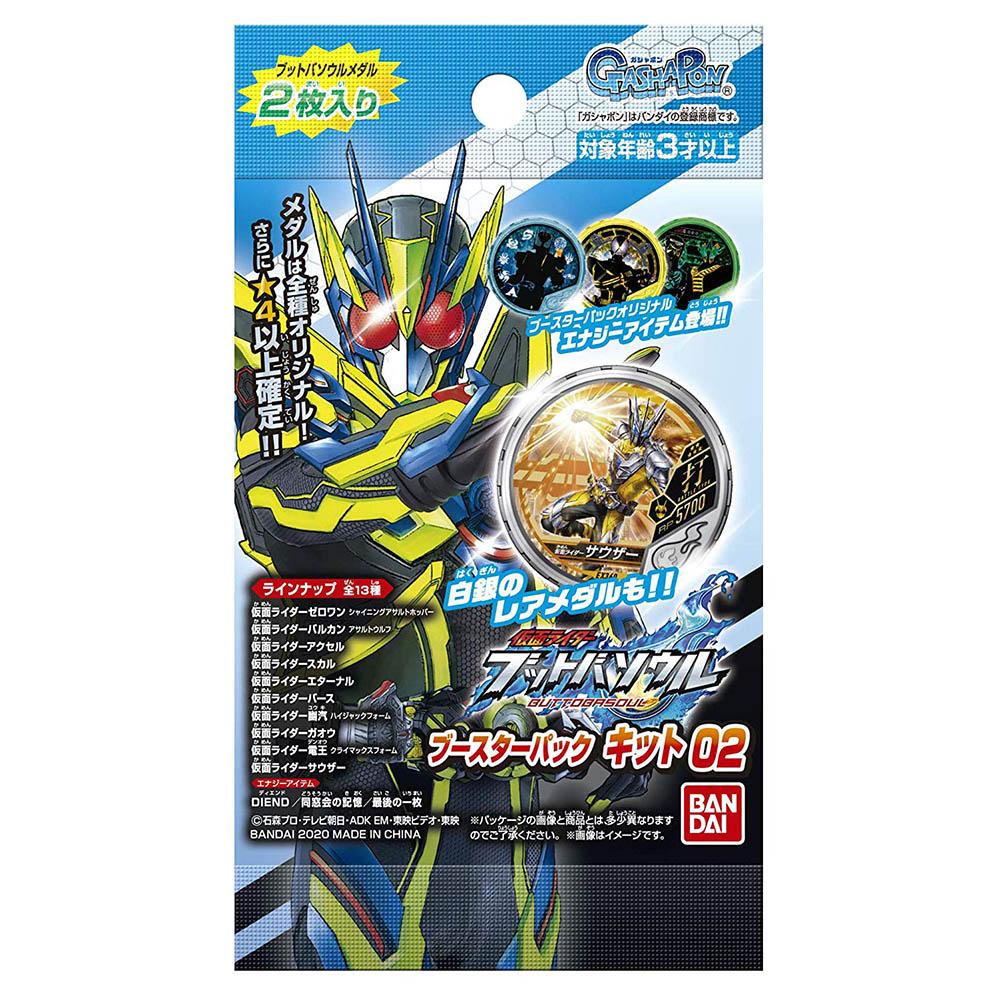 【ガシャポン】仮面ライダー『ブットバソウル ブースターパックキット02』14個入りBOX-014