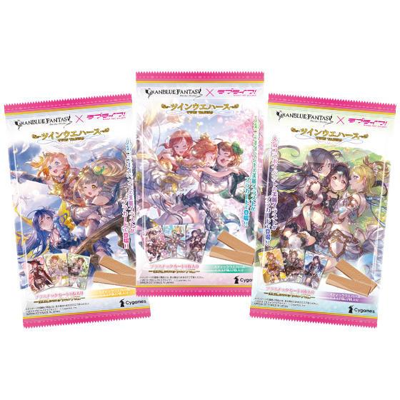 【食玩】『グランブルーファンタジー×ラブライブ!ツインウエハース』20個入りBOX-001