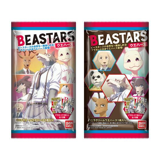 【食玩】ビースターズ『BEASTARSウエハース』20個入りBOX-001