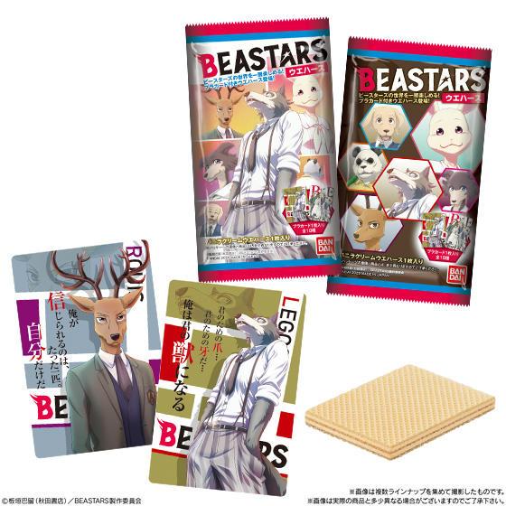 【食玩】ビースターズ『BEASTARSウエハース』20個入りBOX-002