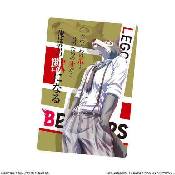 【食玩】ビースターズ『BEASTARSウエハース』20個入りBOX-003