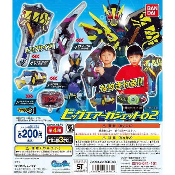 【ガシャポン】なりきり空ビシリーズ『ビッグエアーガジェット02』仮面ライダーゼロワン 変身なりきり