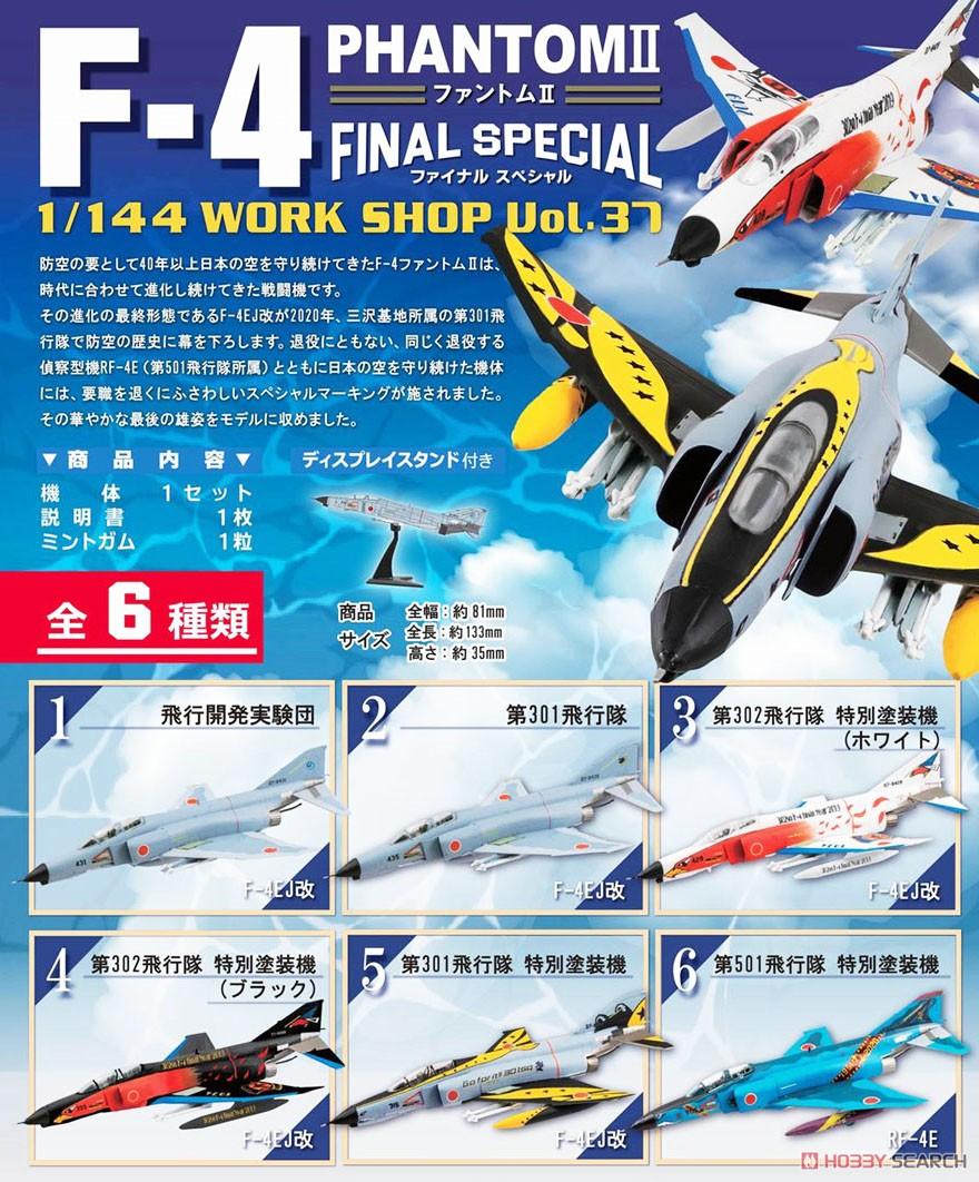 【食玩】1/144 ワークショップ Vol.37『F-4ファントムII ファイナルスペシャル』プラモデル 10個入りBOX-008