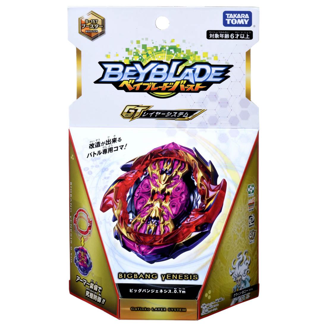 ベイブレード バースト『B-157 ブースター ビッグバンジェネシス.0.Ym』ベイブレード-002