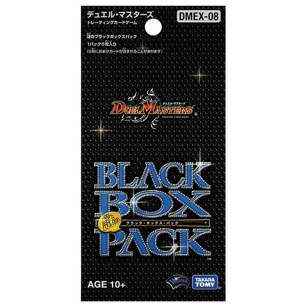 デュエル・マスターズTCG『DMEX-08 謎のブラックボックスパック』トレカ