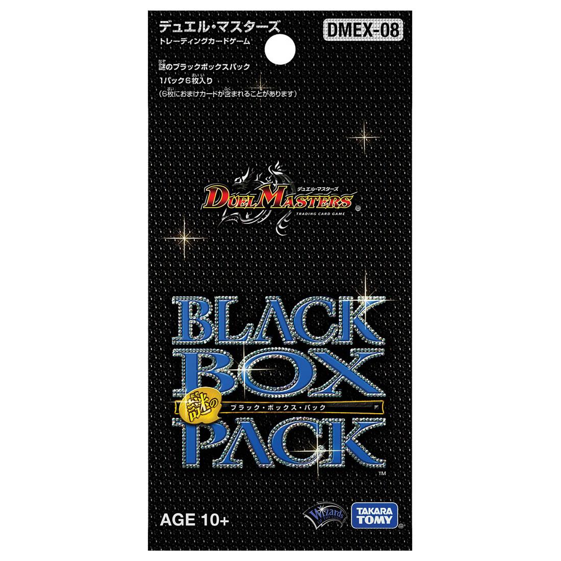 デュエル・マスターズTCG『DMEX-08 謎のブラックボックスパック DP-BOX』トレカ-002