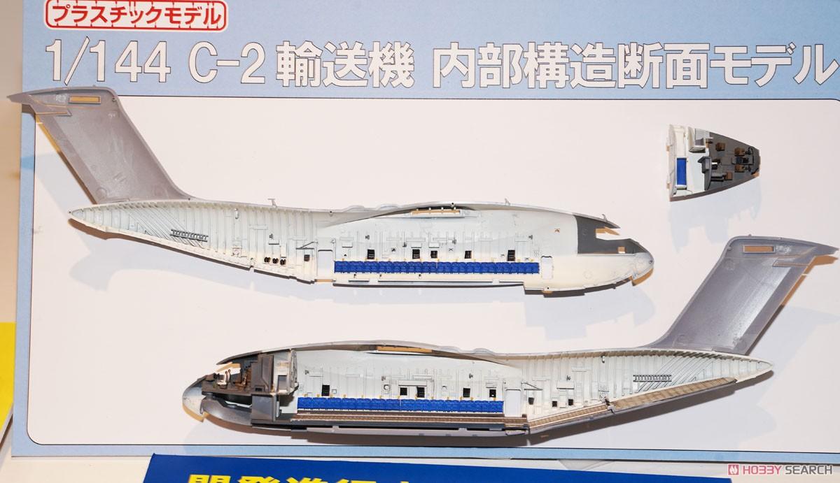 1/144 航空機 No.3『航空自衛隊 C-2 輸送機』プラモデル-011