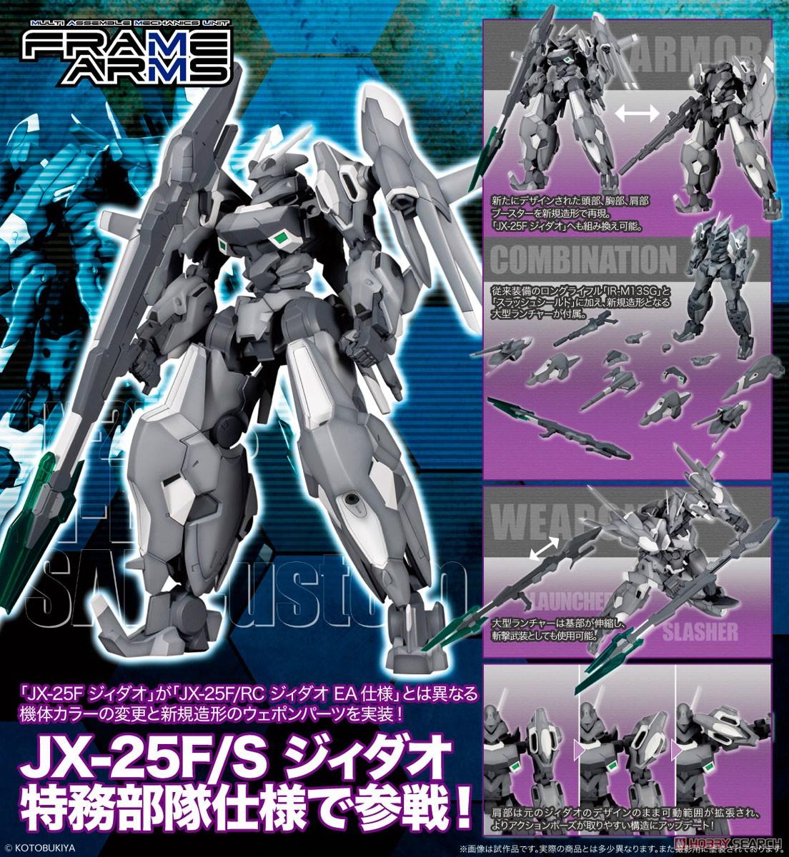 フレームアームズ『JX-25F/S ジィダオ特務部隊仕様』1/100 プラモデル-011