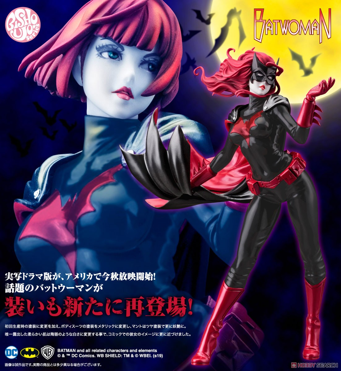 DC COMICS美少女『バットウーマン 2nd Edition』1/7 完成品フィギュア-009