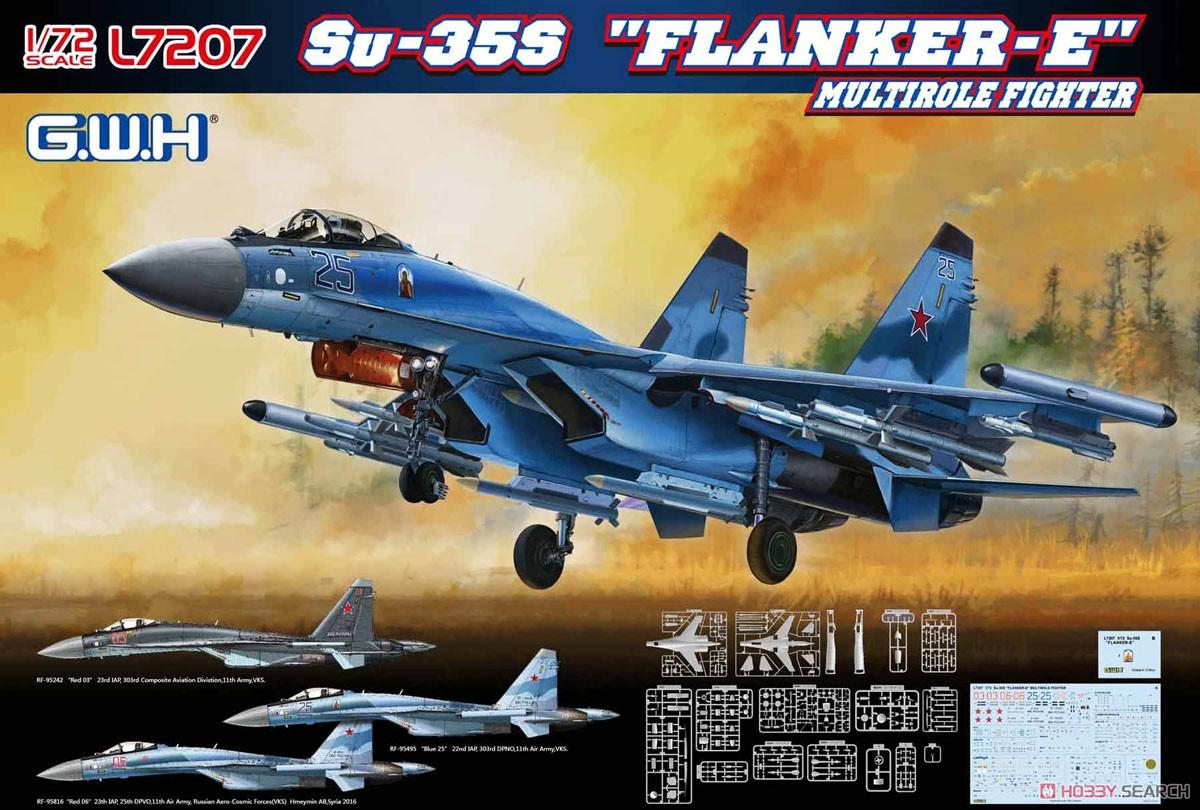 1/72『ロシア空軍 Su-35S フランカーE』プラモデル-001