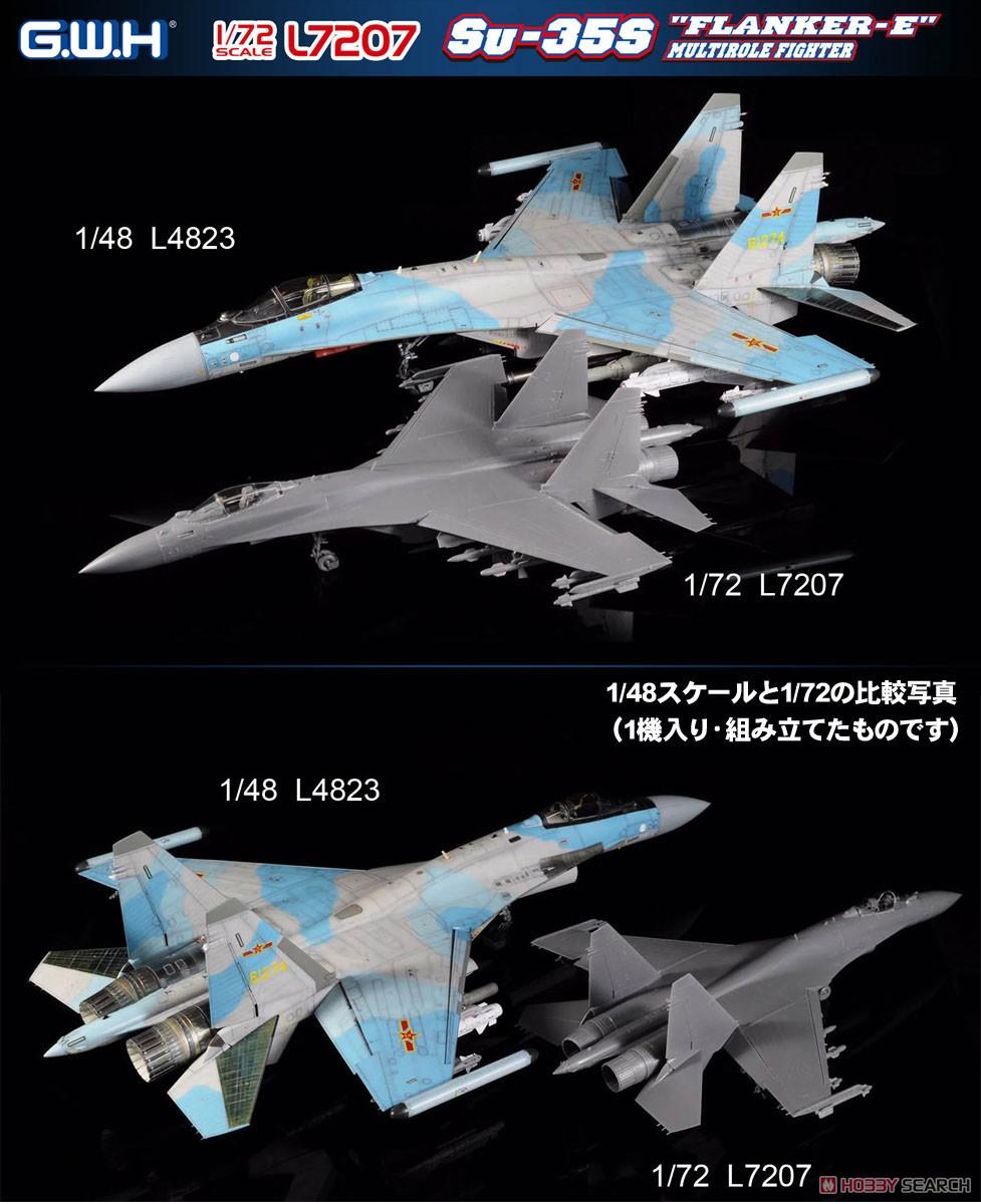1/72『ロシア空軍 Su-35S フランカーE』プラモデル-002