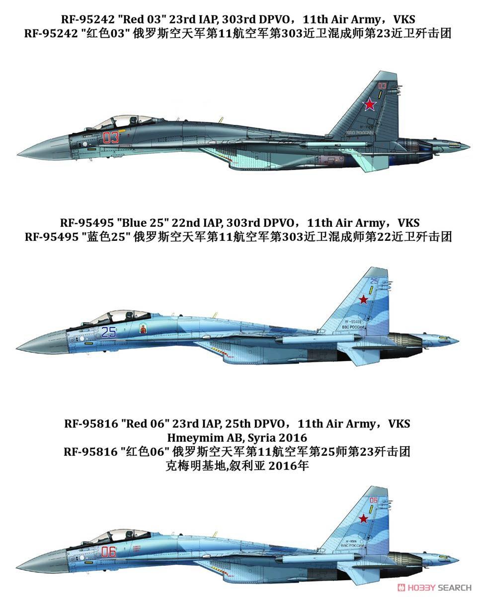 1/72『ロシア空軍 Su-35S フランカーE』プラモデル-009
