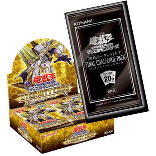 遊戯王OCG デュエルモンスターズ『ETERNITY CODE BOX(エターニティ・コード)& 20thシークレットレア FINAL CHALLENGE PACK』トレカ