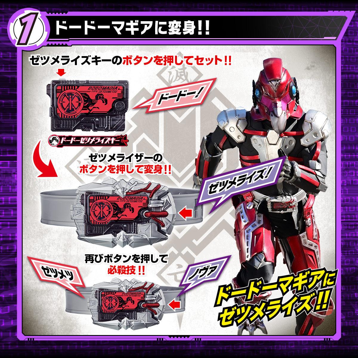 【限定販売】仮面ライダーゼロワン『DXゼツメライザー』変身ベルト-003