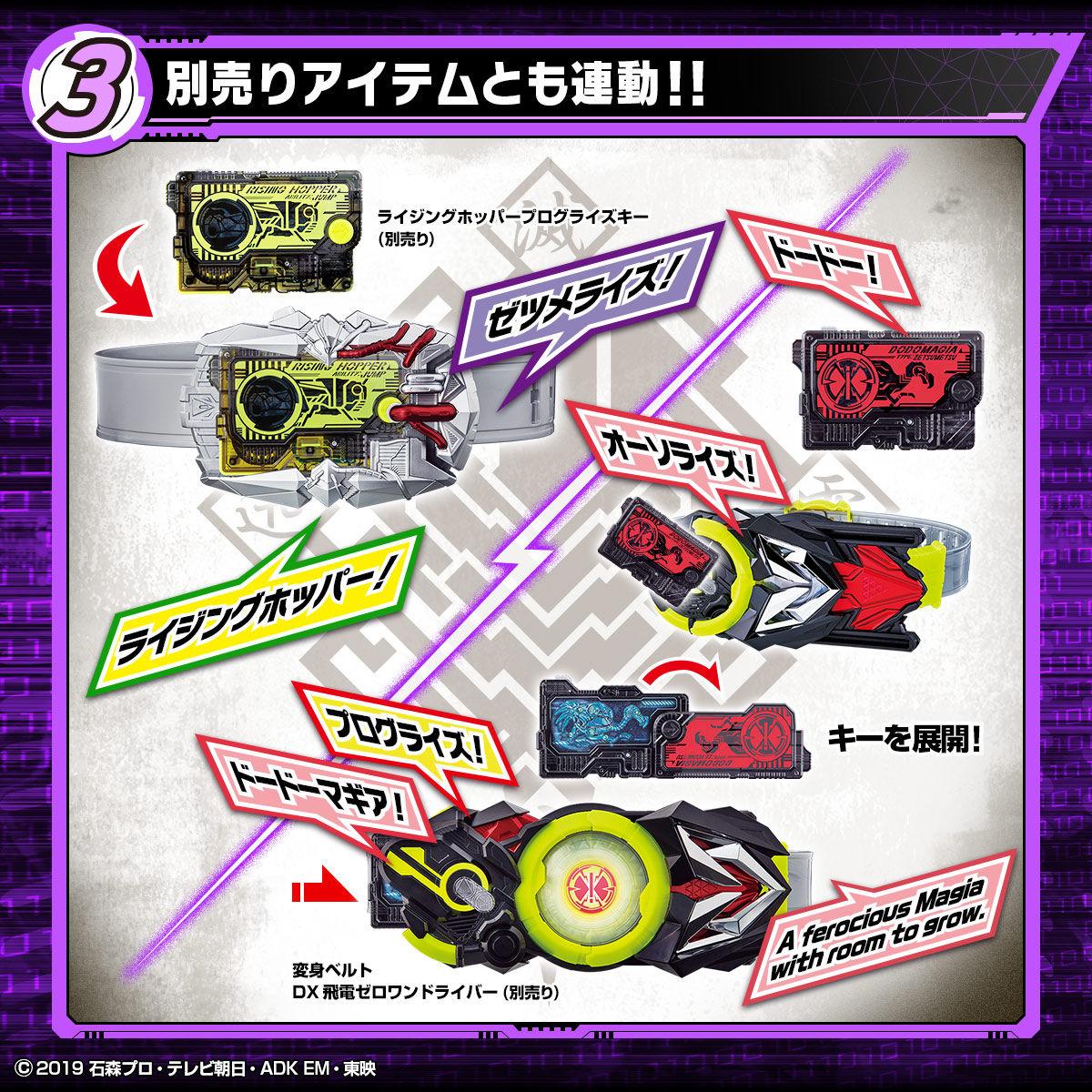 【限定販売】仮面ライダーゼロワン『DXゼツメライザー』変身ベルト-005