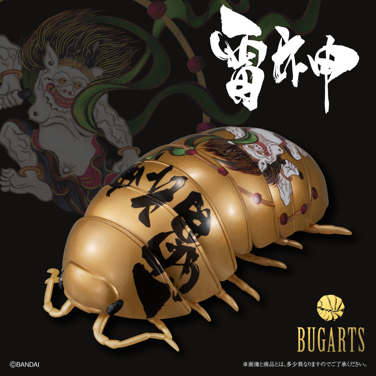 ガシャポン『BUGARTS 風神雷神図』可動フィギュア-002