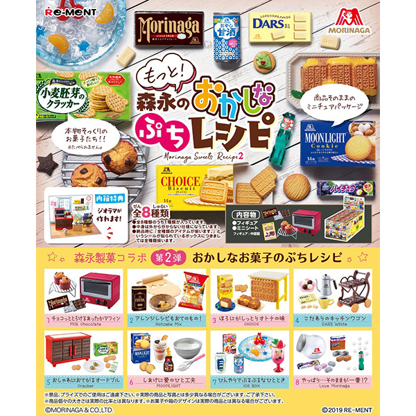 ぷちサンプル『もっと!森永のおかしなぷちレシピ』8個入りBOX