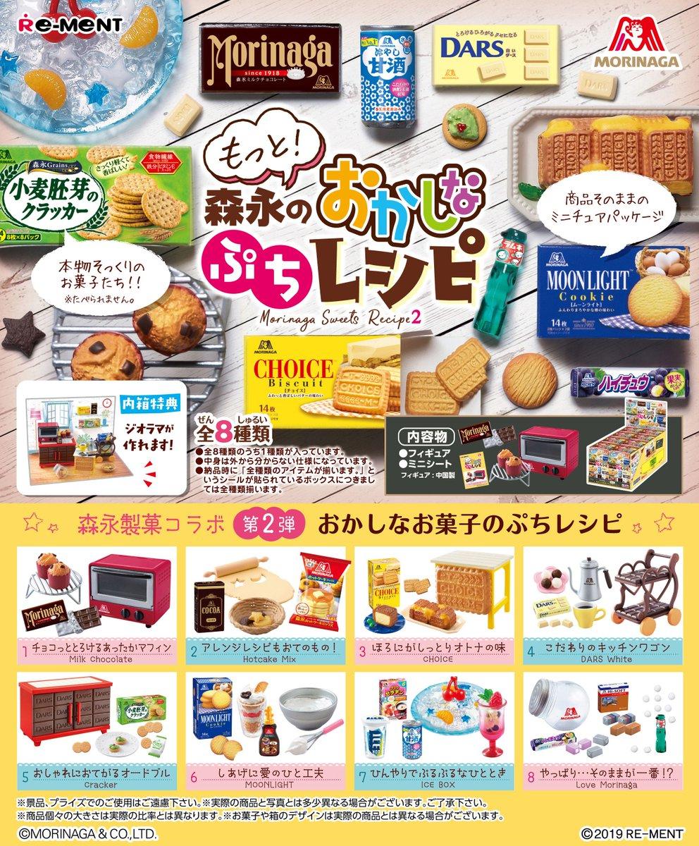 ぷちサンプル『もっと!森永のおかしなぷちレシピ』8個入りBOX-001