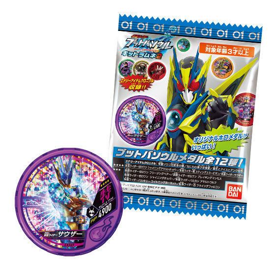 【食玩】仮面ライダー『ブットバソウル キットラムネ2』20個入りBOX-001