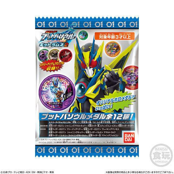 【食玩】仮面ライダー『ブットバソウル キットラムネ2』20個入りBOX-006