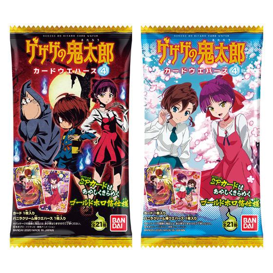 【食玩】『ゲゲゲの鬼太郎 カードウエハース4』20個入りBOX-001